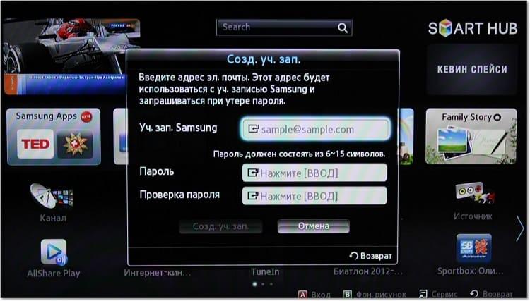 Создание учетной записи на Samsung Smart TV и регистрация телевизора