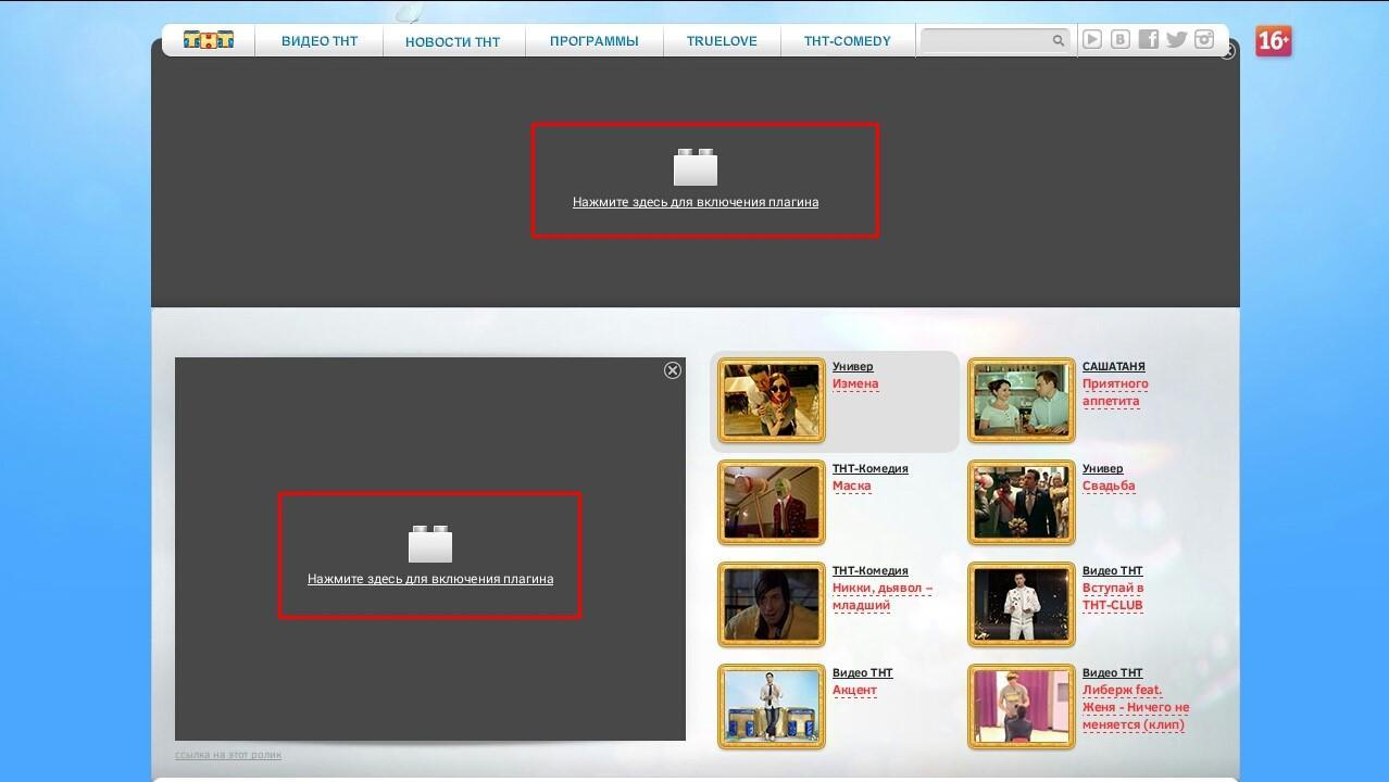 Актуальность Adobe Flash Player в телевизоре LG и что делать если не работает